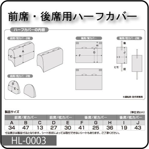 HL-0003