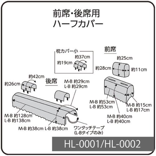HL-0001/HL-0002